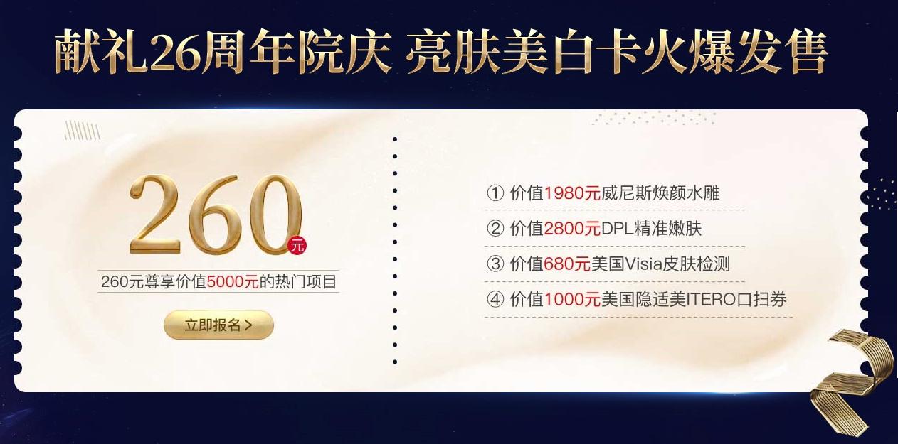 2019长沙爱思特26周年整形周年庆活动价格公开