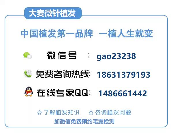 北京大麦微针植发医院 植发满足3个条件